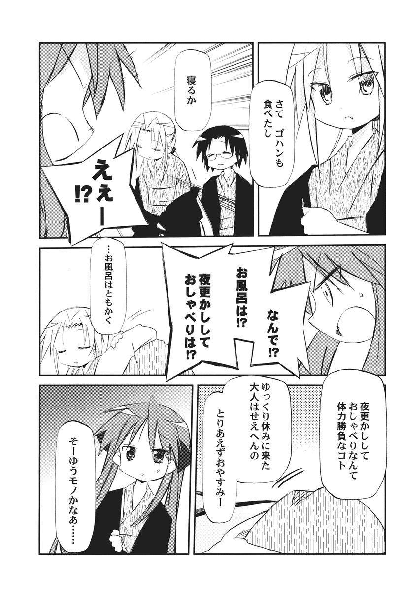 Ikaho Onsen Monogatari 14