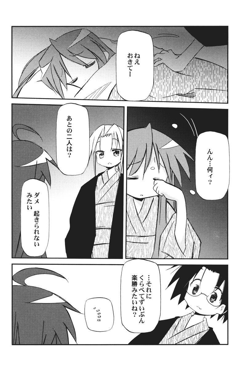 Ikaho Onsen Monogatari 15