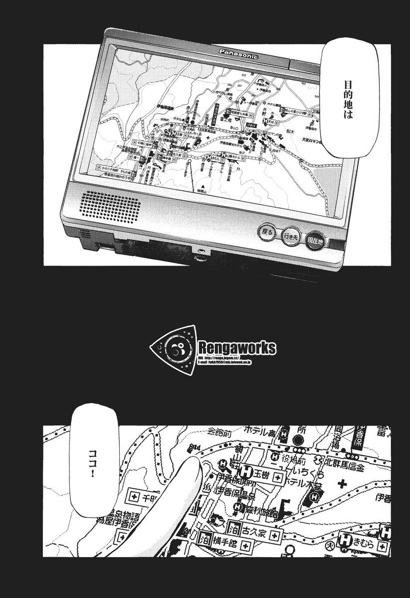 Ikaho Onsen Monogatari 1