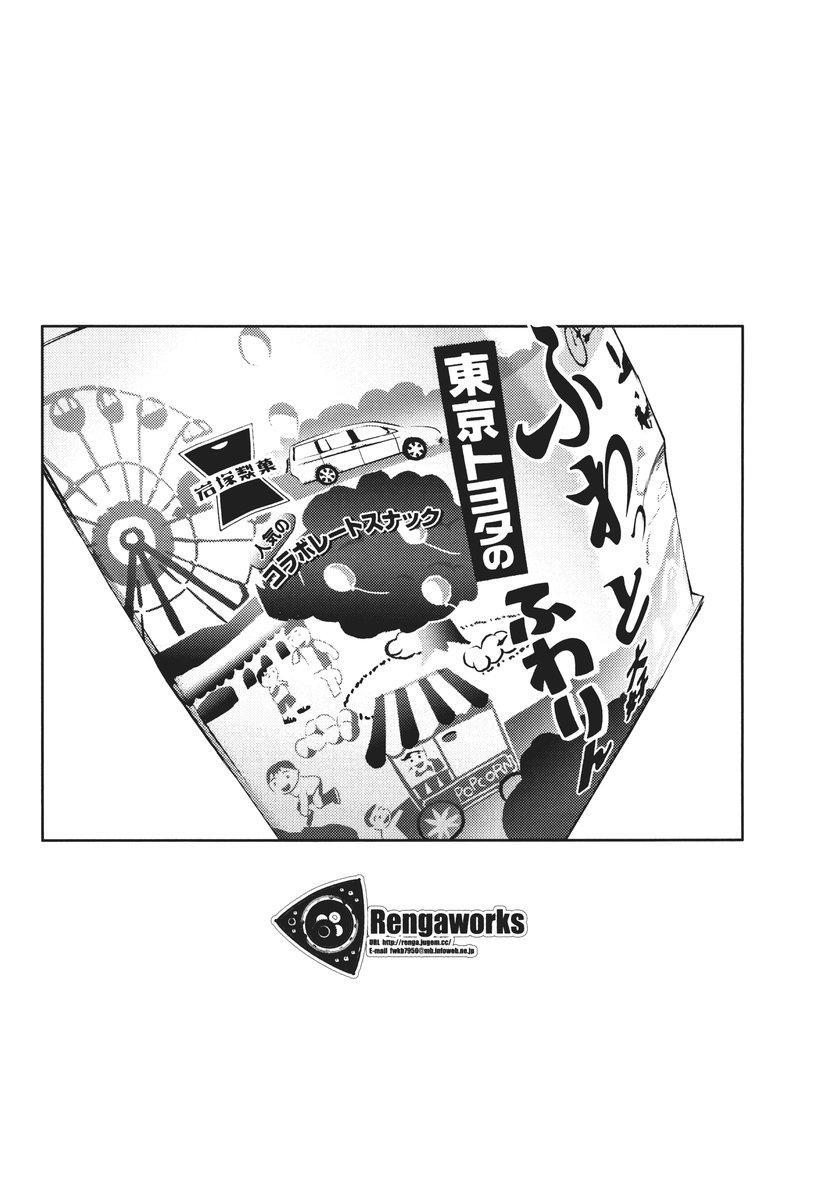 Ikaho Onsen Monogatari 19