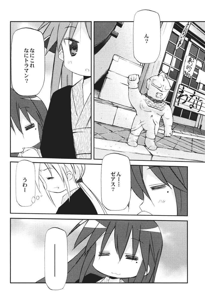 Ikaho Onsen Monogatari 22