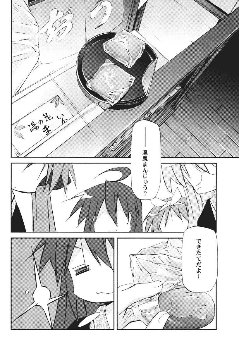Ikaho Onsen Monogatari 26