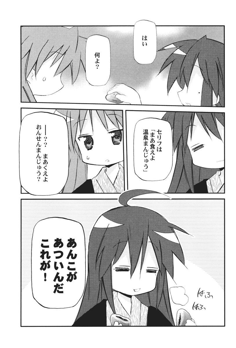 Ikaho Onsen Monogatari 27