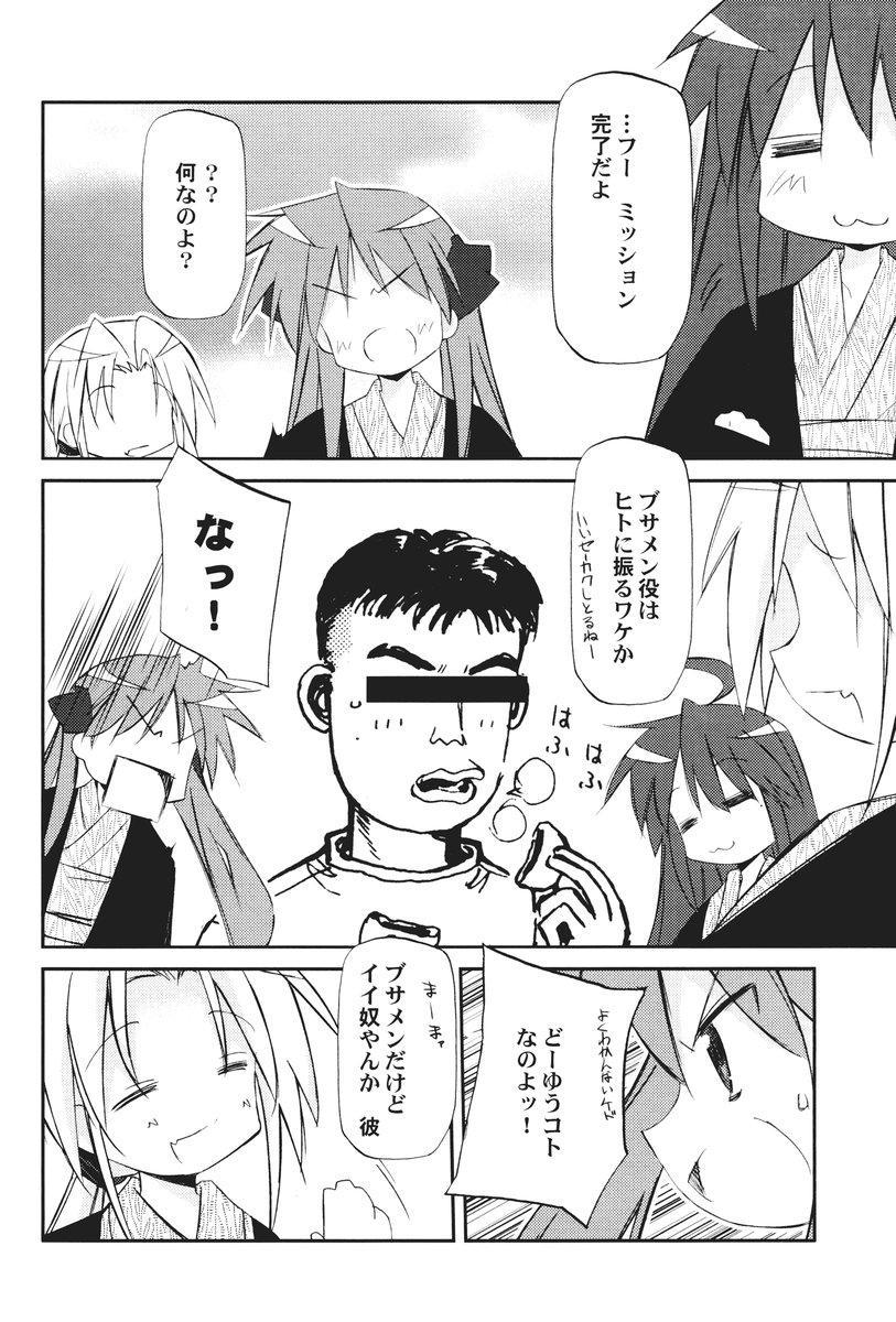 Ikaho Onsen Monogatari 28