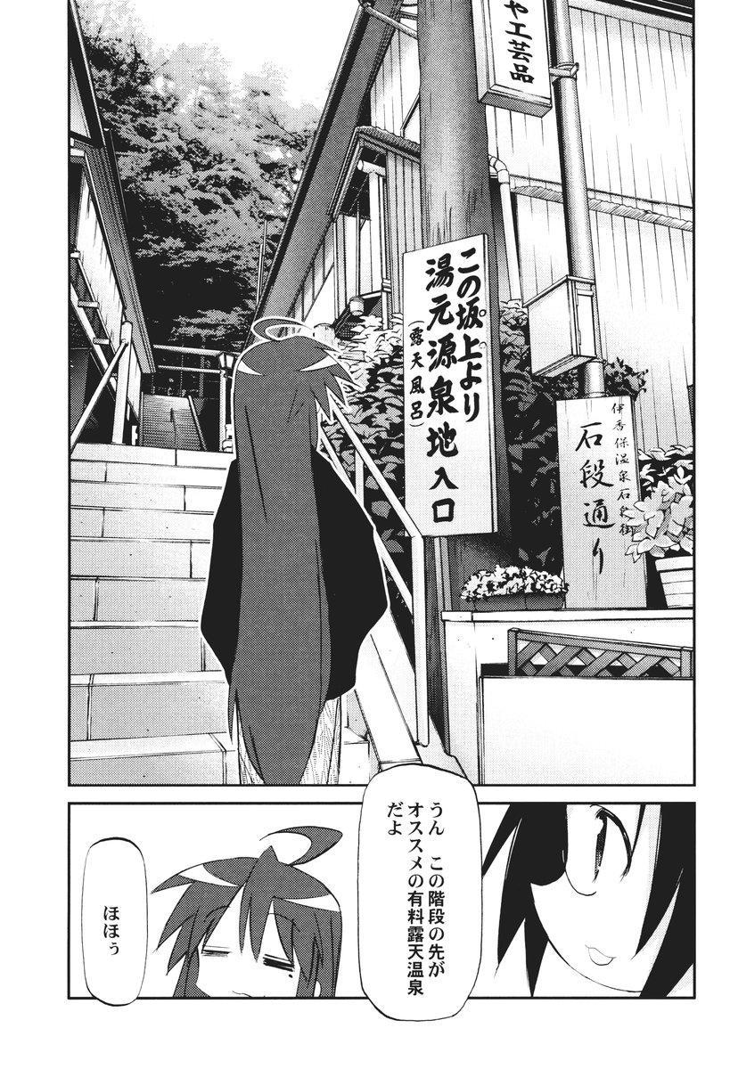 Ikaho Onsen Monogatari 29