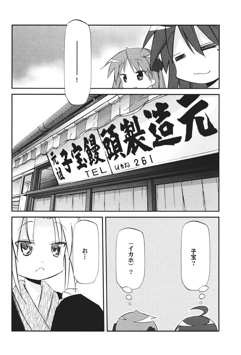 Ikaho Onsen Monogatari 30