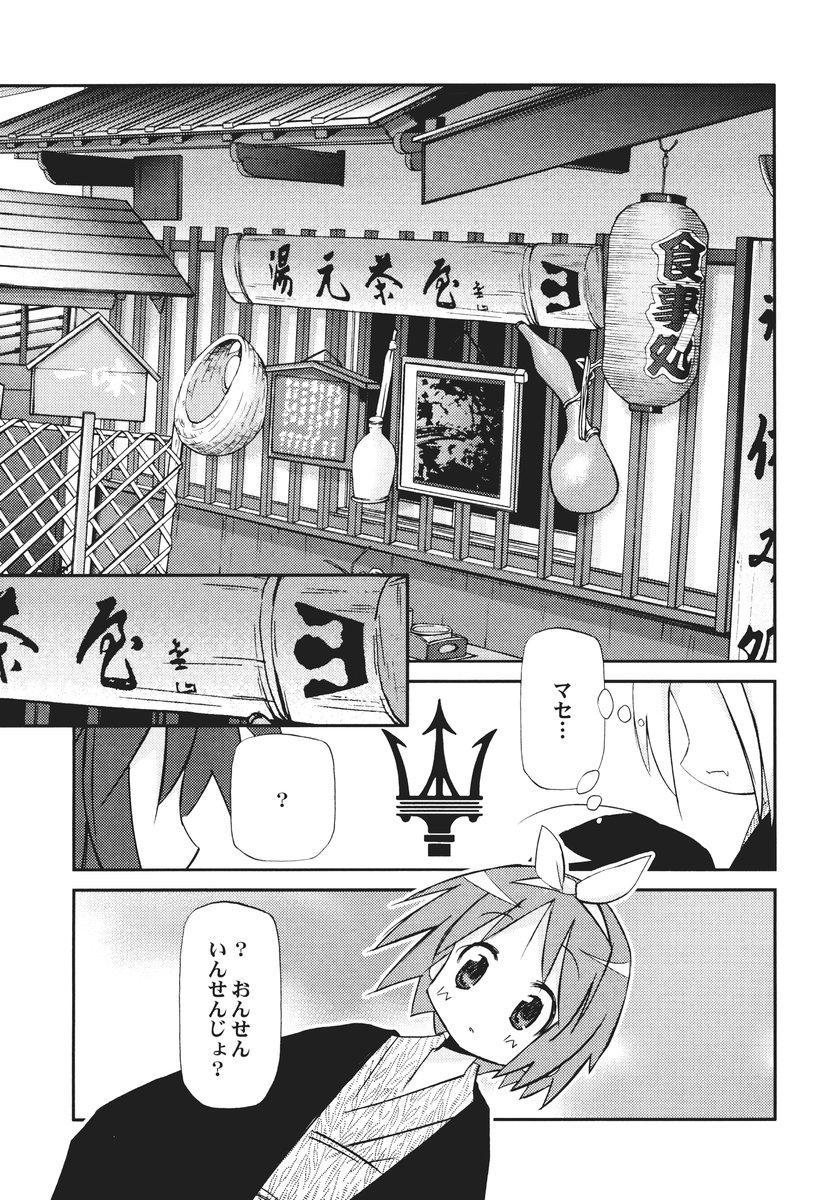 Ikaho Onsen Monogatari 31