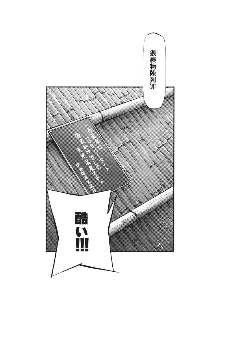 Ikaho Onsen Monogatari 40