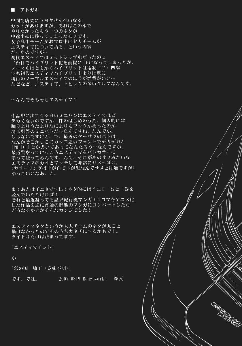 Ikaho Onsen Monogatari 41