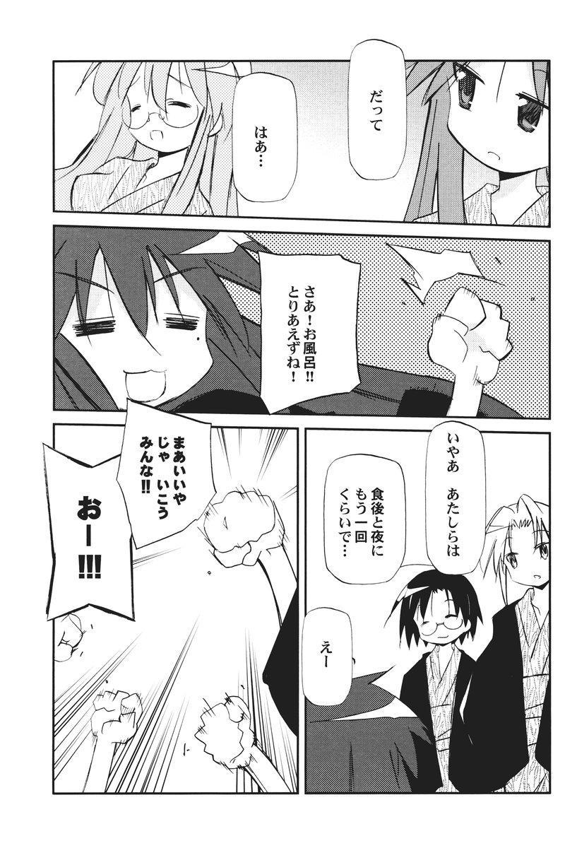 Ikaho Onsen Monogatari 7