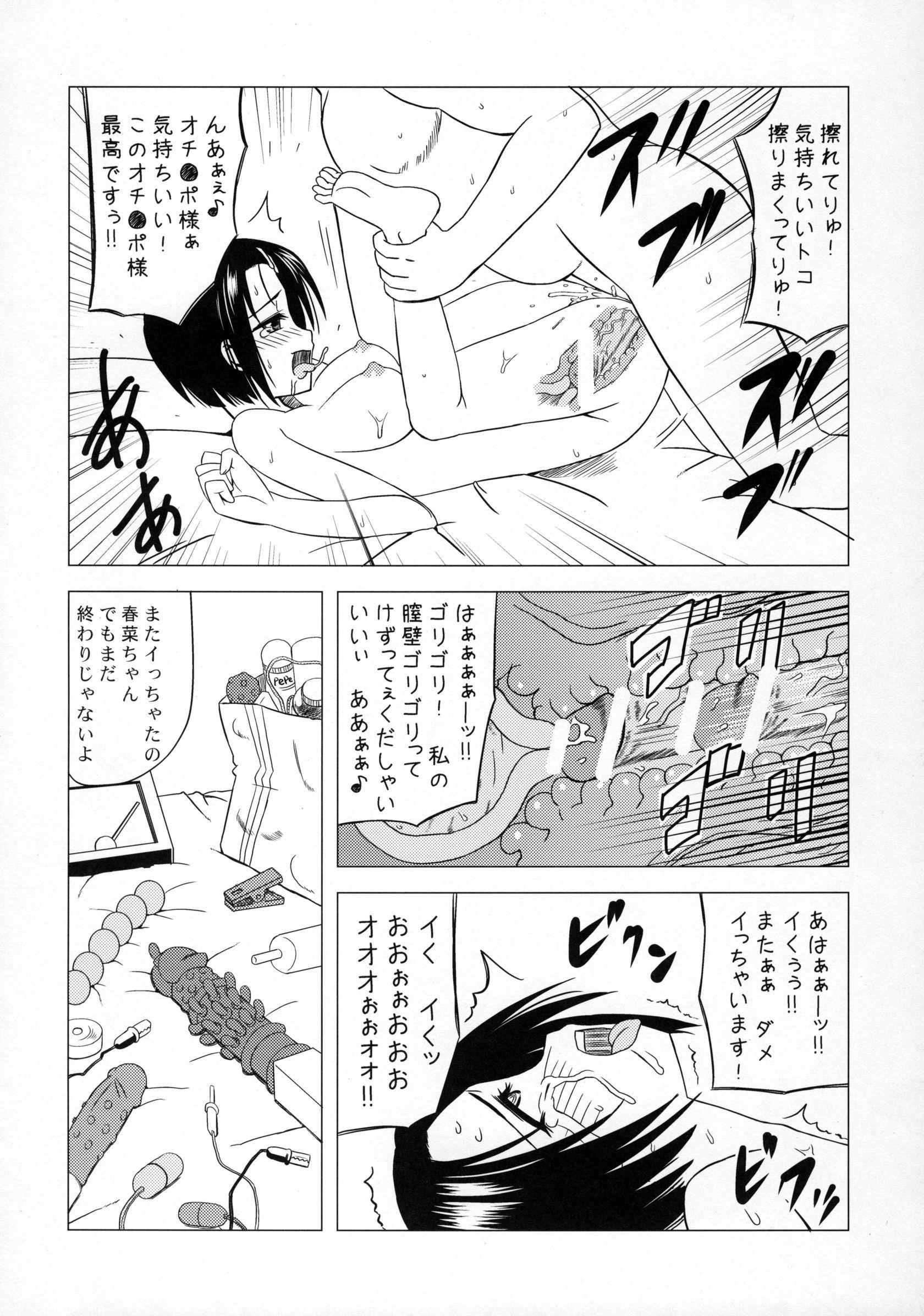 Shinsei M-jou Haruna Inyoku Acme Trouble 19