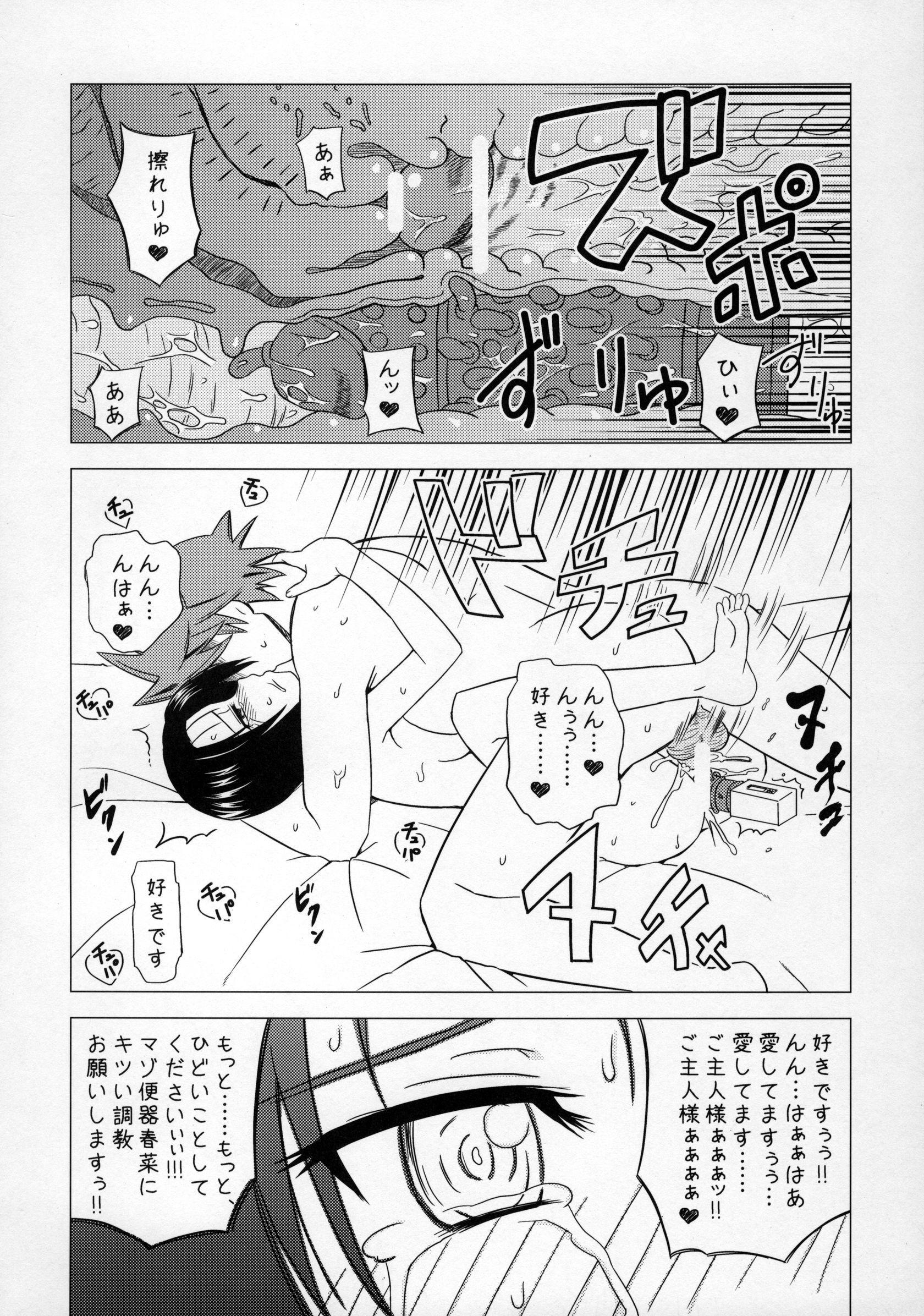 Shinsei M-jou Haruna Inyoku Acme Trouble 23