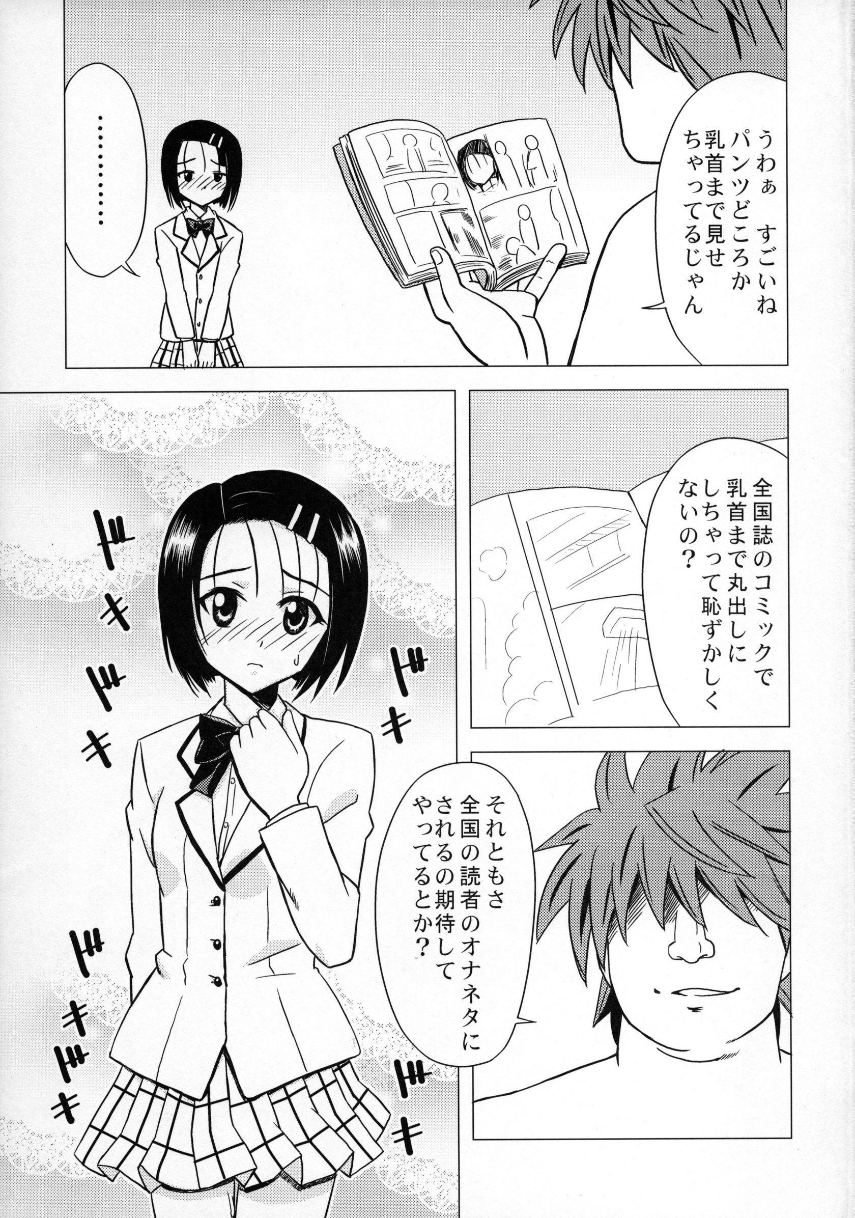 Shinsei M-jou Haruna Inyoku Acme Trouble 4