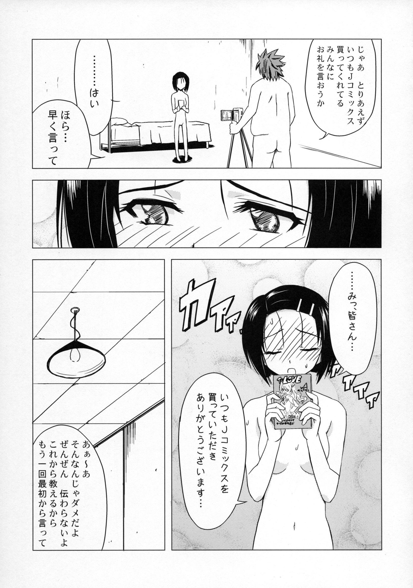 Shinsei M-jou Haruna Inyoku Acme Trouble 8