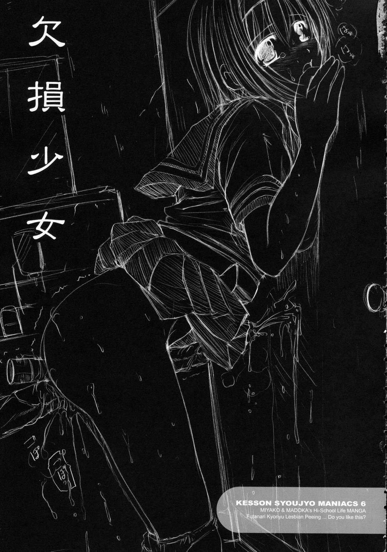 Kesson Shoujo MANIACS 6 1