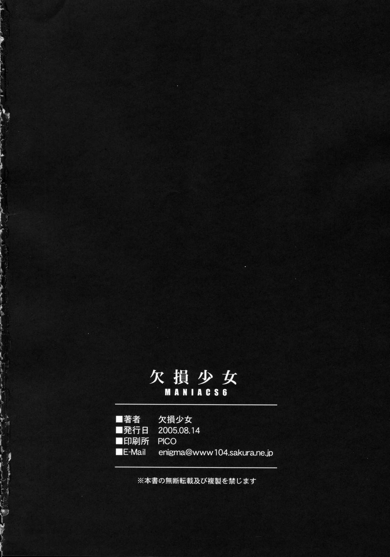 Kesson Shoujo MANIACS 6 32