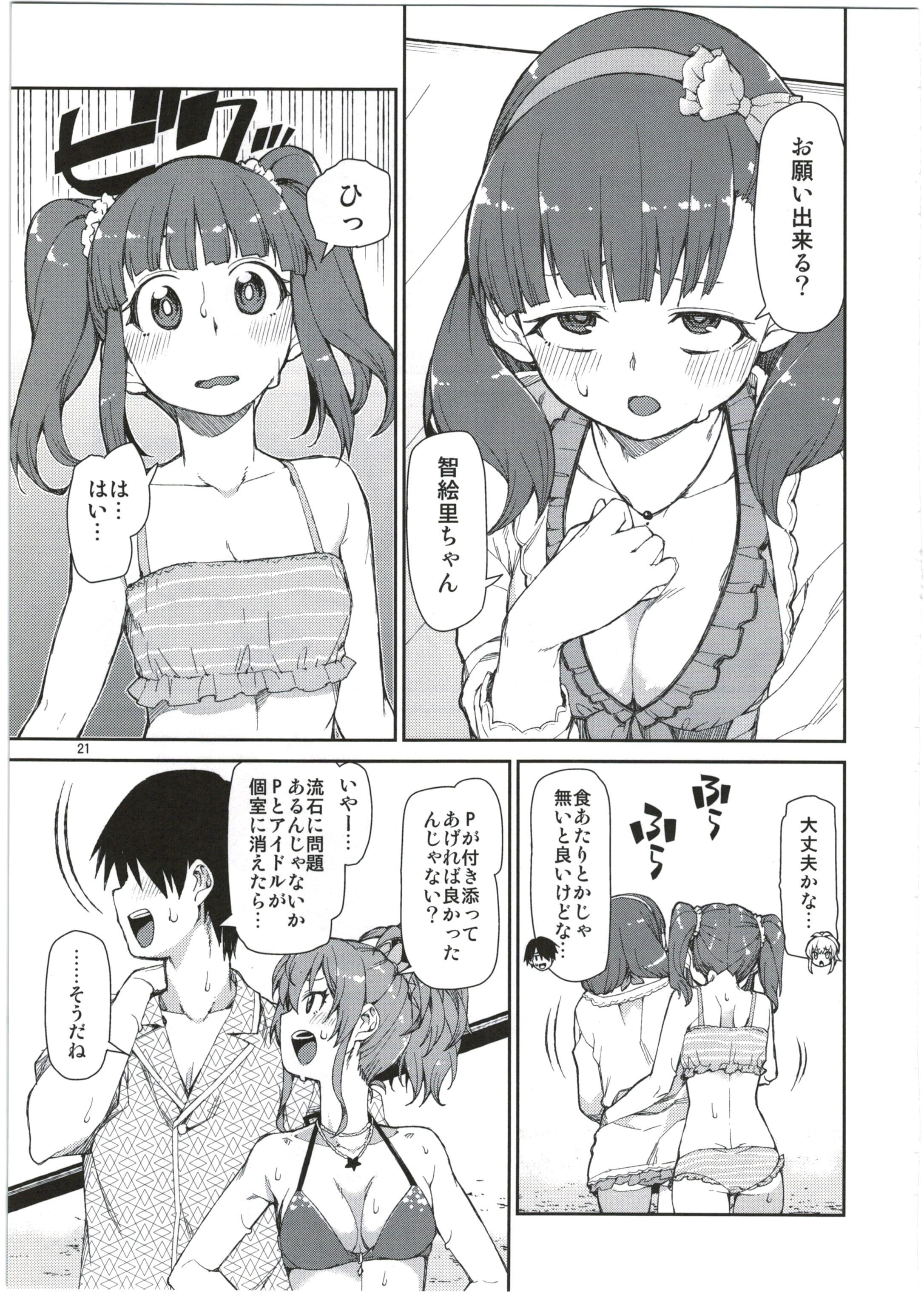 Mayu wa Ima Tottemo Shiawase 22