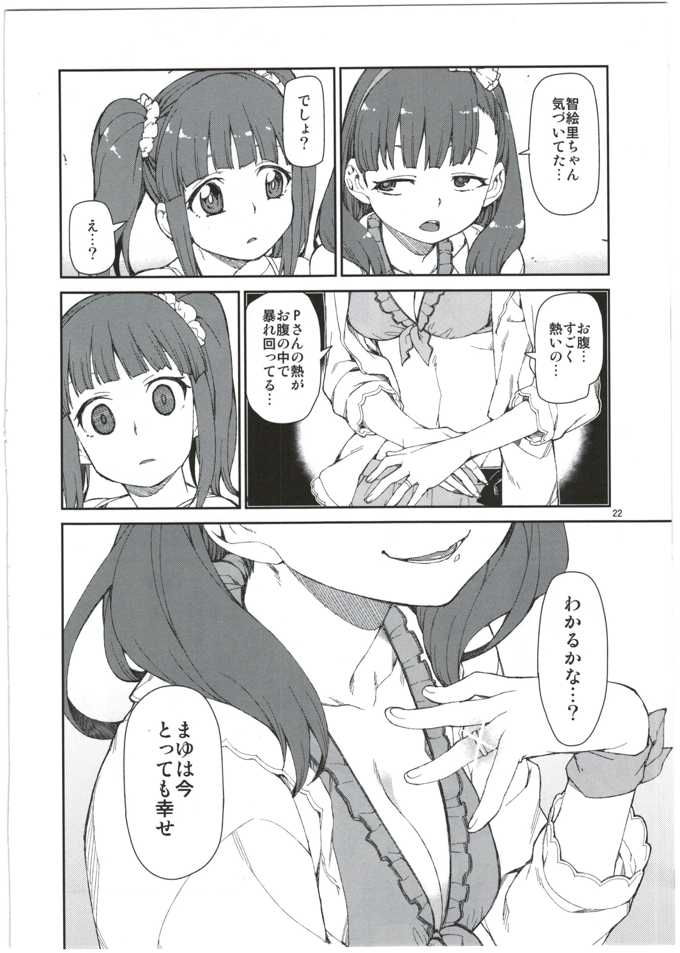 Mayu wa Ima Tottemo Shiawase 23