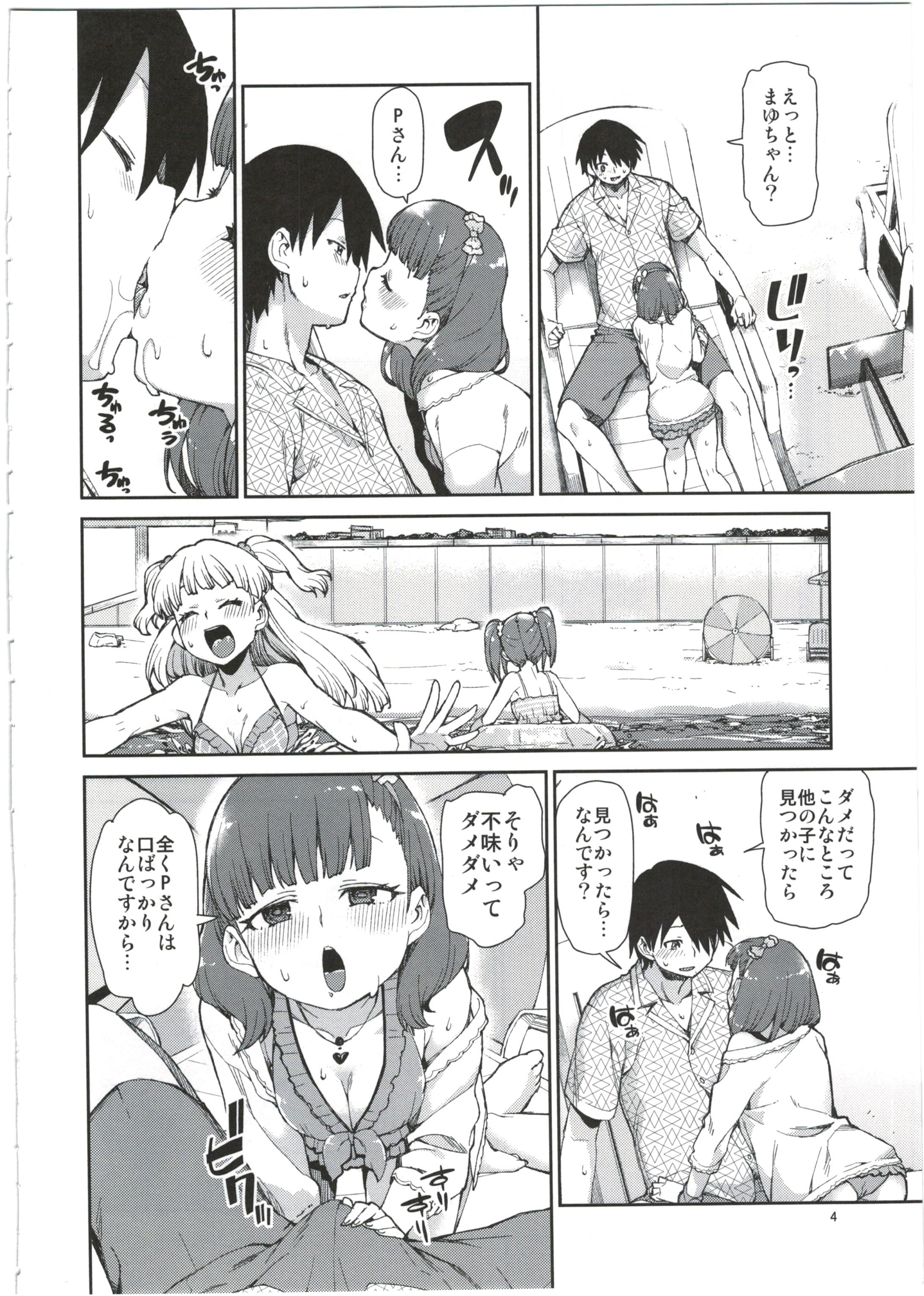 Mayu wa Ima Tottemo Shiawase 5