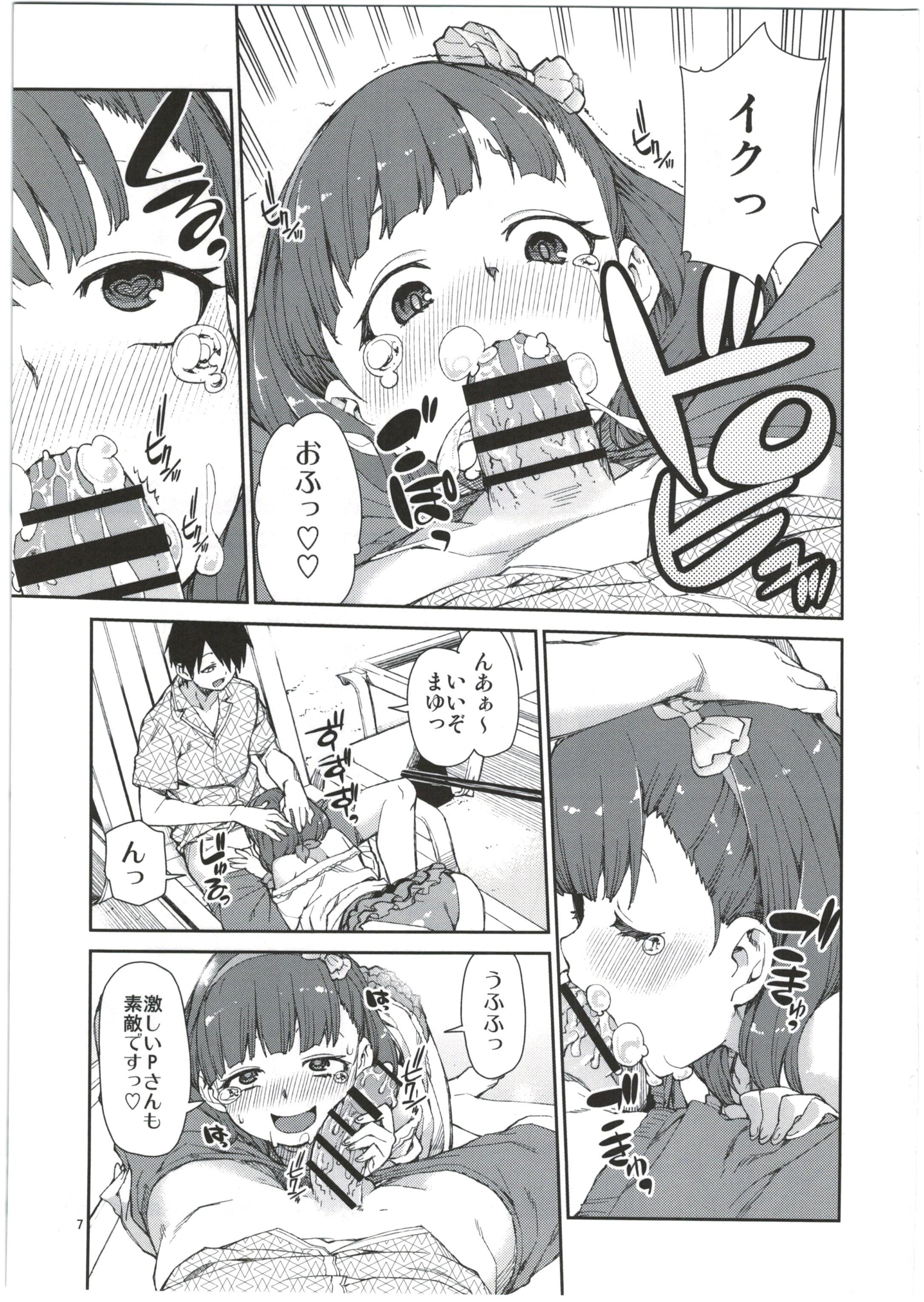 Mayu wa Ima Tottemo Shiawase 8