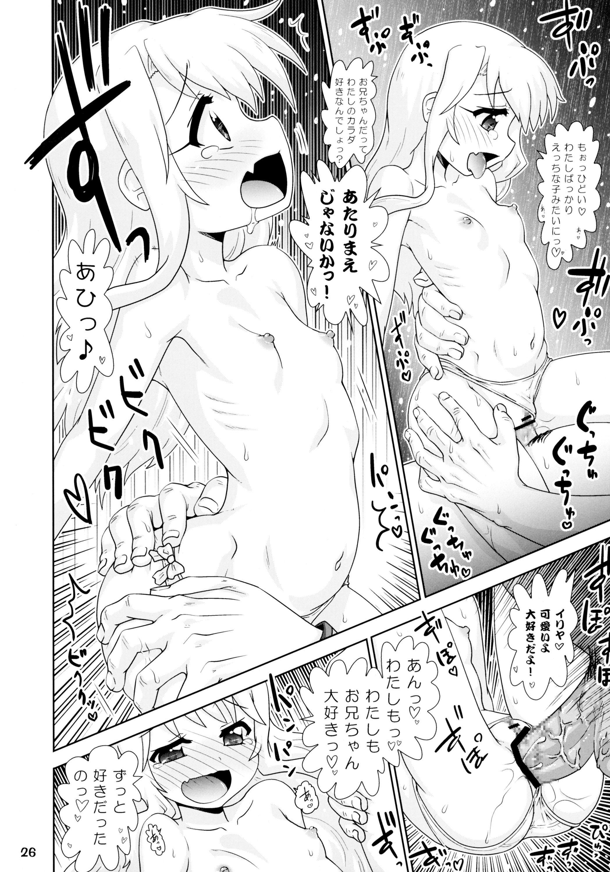 Illya to Nakadashi 25