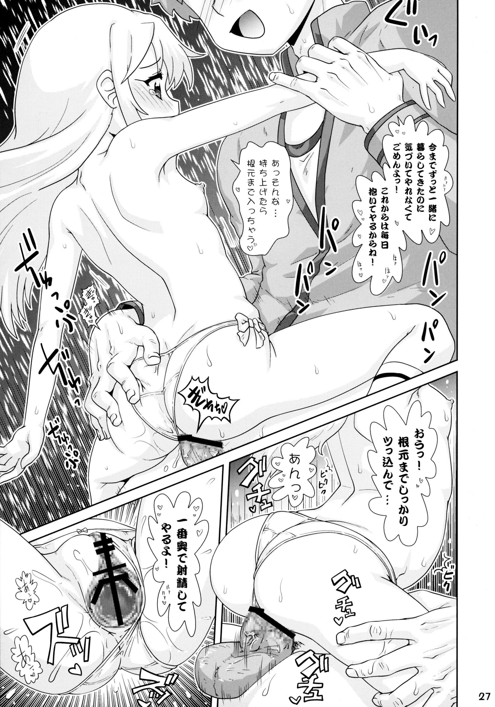 Illya to Nakadashi 26