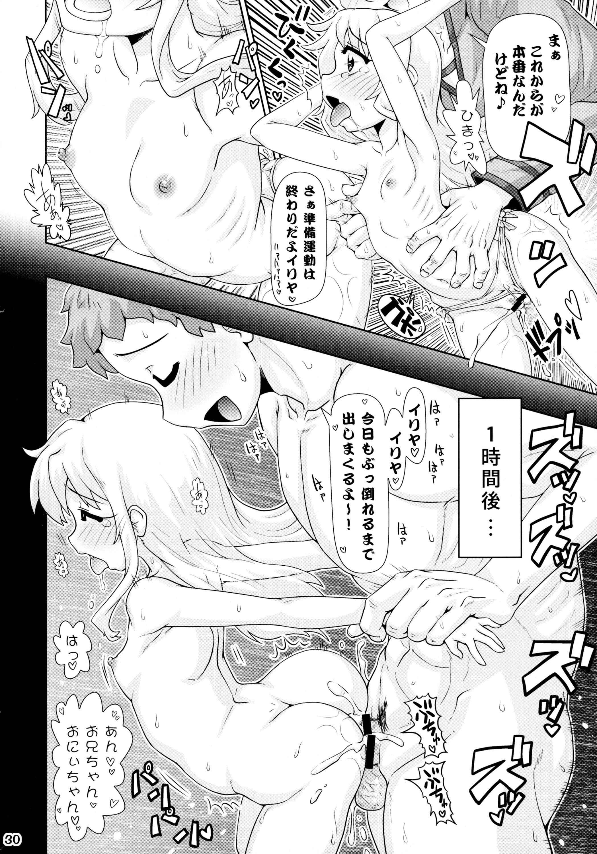 Illya to Nakadashi 29