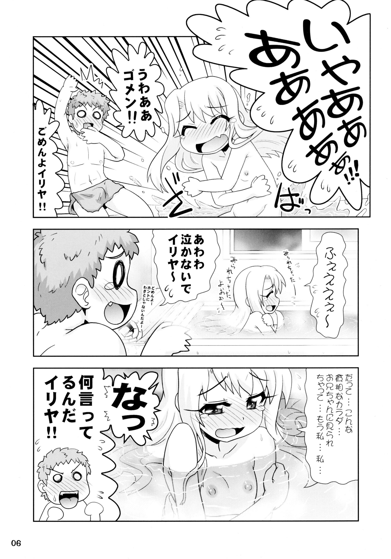 Illya to Nakadashi 5