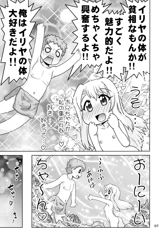 Illya to Nakadashi 6