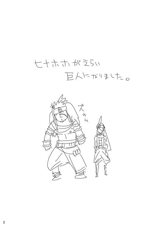 Bokura no Seikyouiku 1・2 14