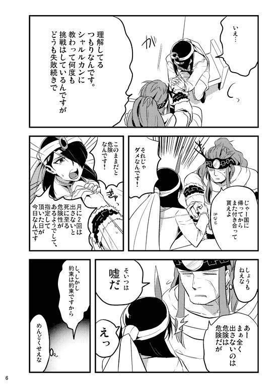 Bokura no Seikyouiku 1・2 18