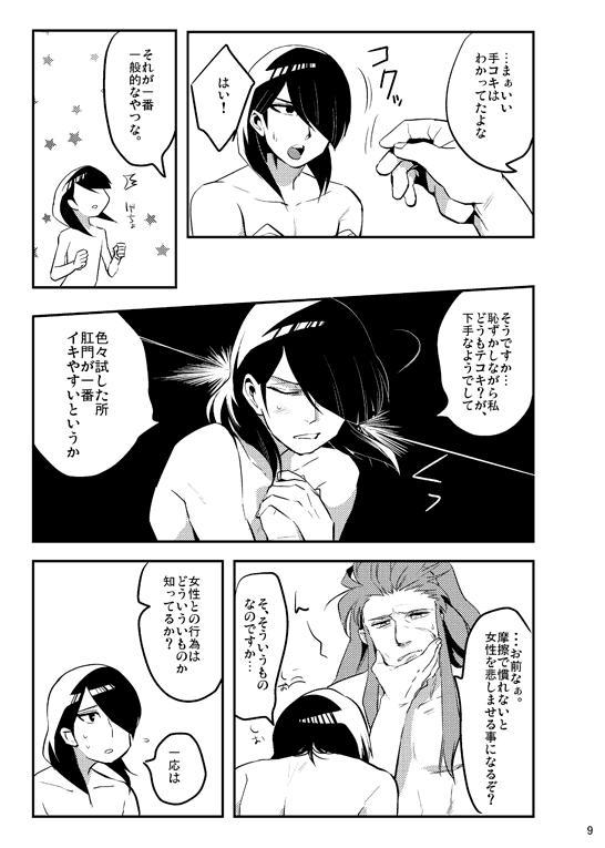 Bokura no Seikyouiku 1・2 21