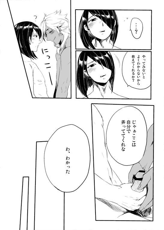 Bokura no Seikyouiku 1・2 8