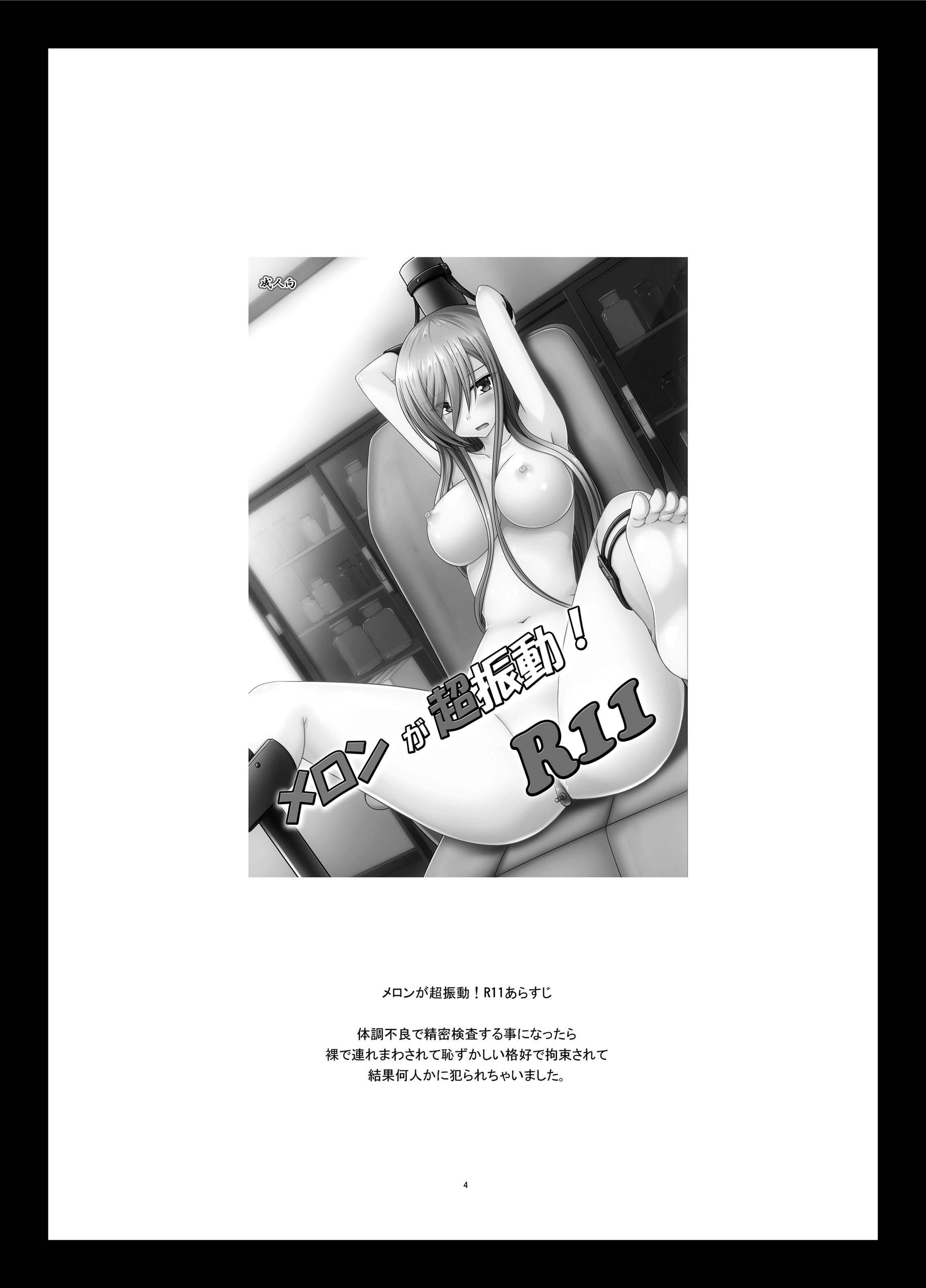 Melon ga Chou Shindou! R12 2