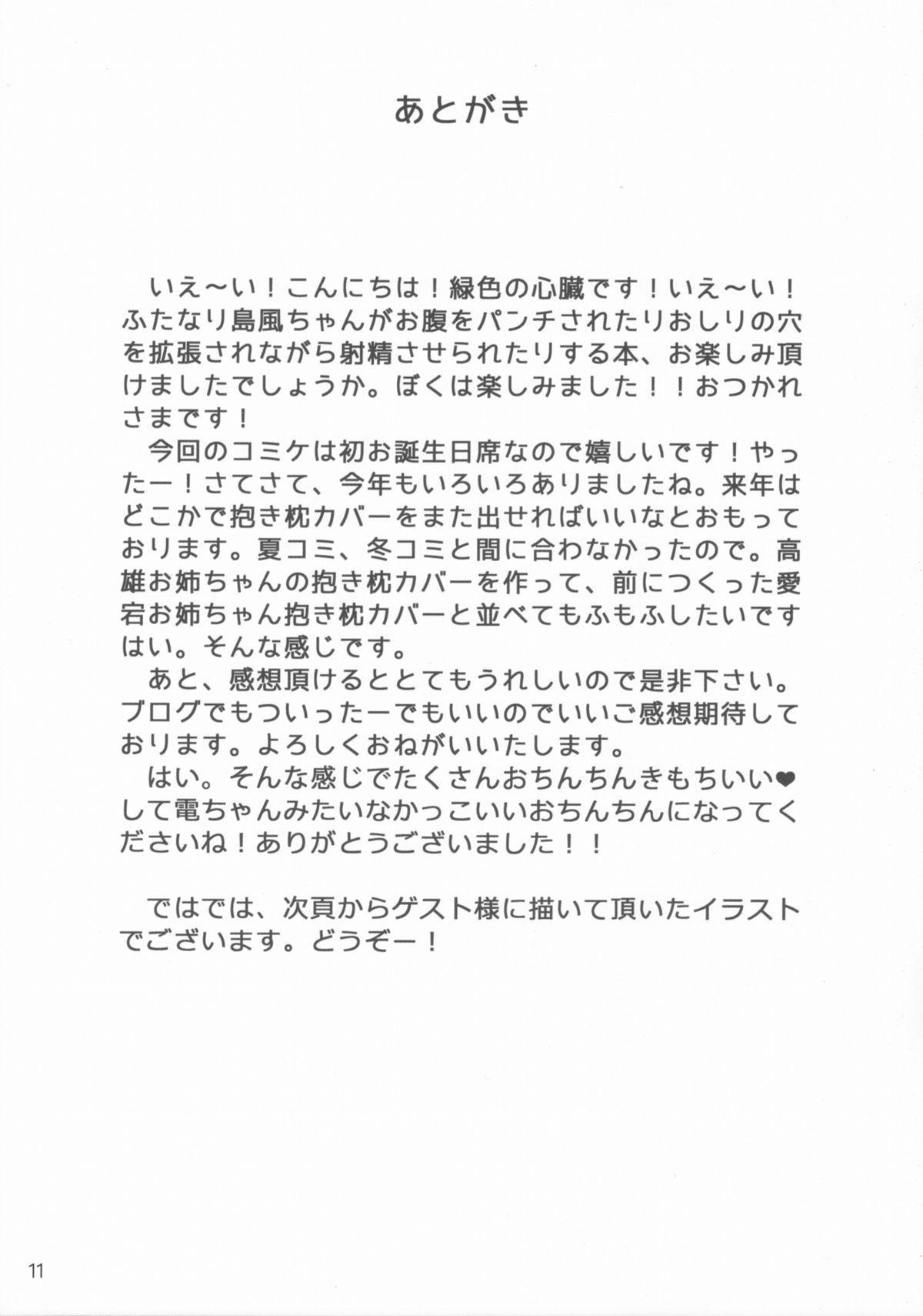 Futanari Shimakaze-chan ga Onaka wo Punch saretari Oshiri no Ana wo Kakuchousarenagara Shaseisaseraretarisuru Hon 9