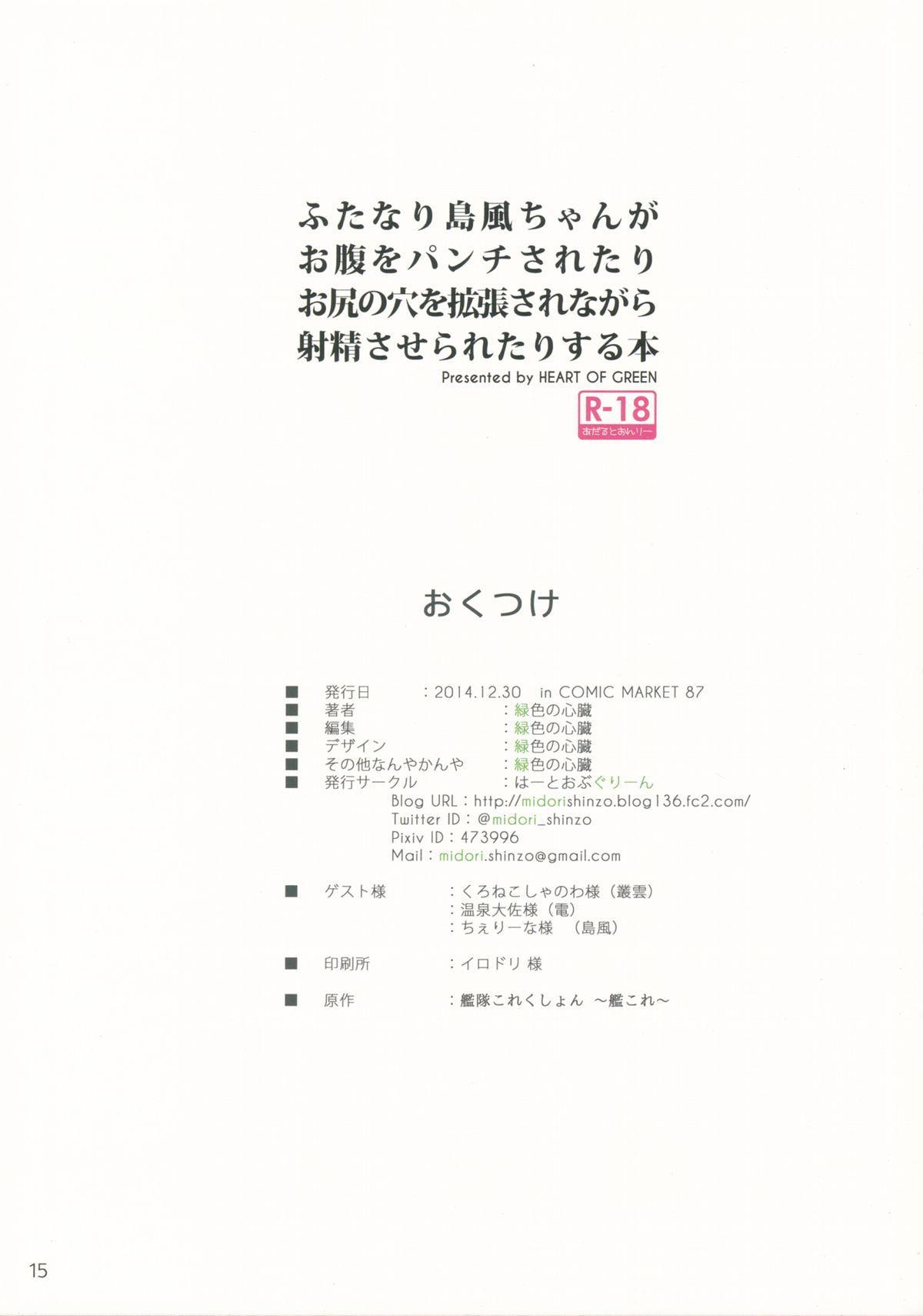 Futanari Shimakaze-chan ga Onaka wo Punch saretari Oshiri no Ana wo Kakuchousarenagara Shaseisaseraretarisuru Hon 13