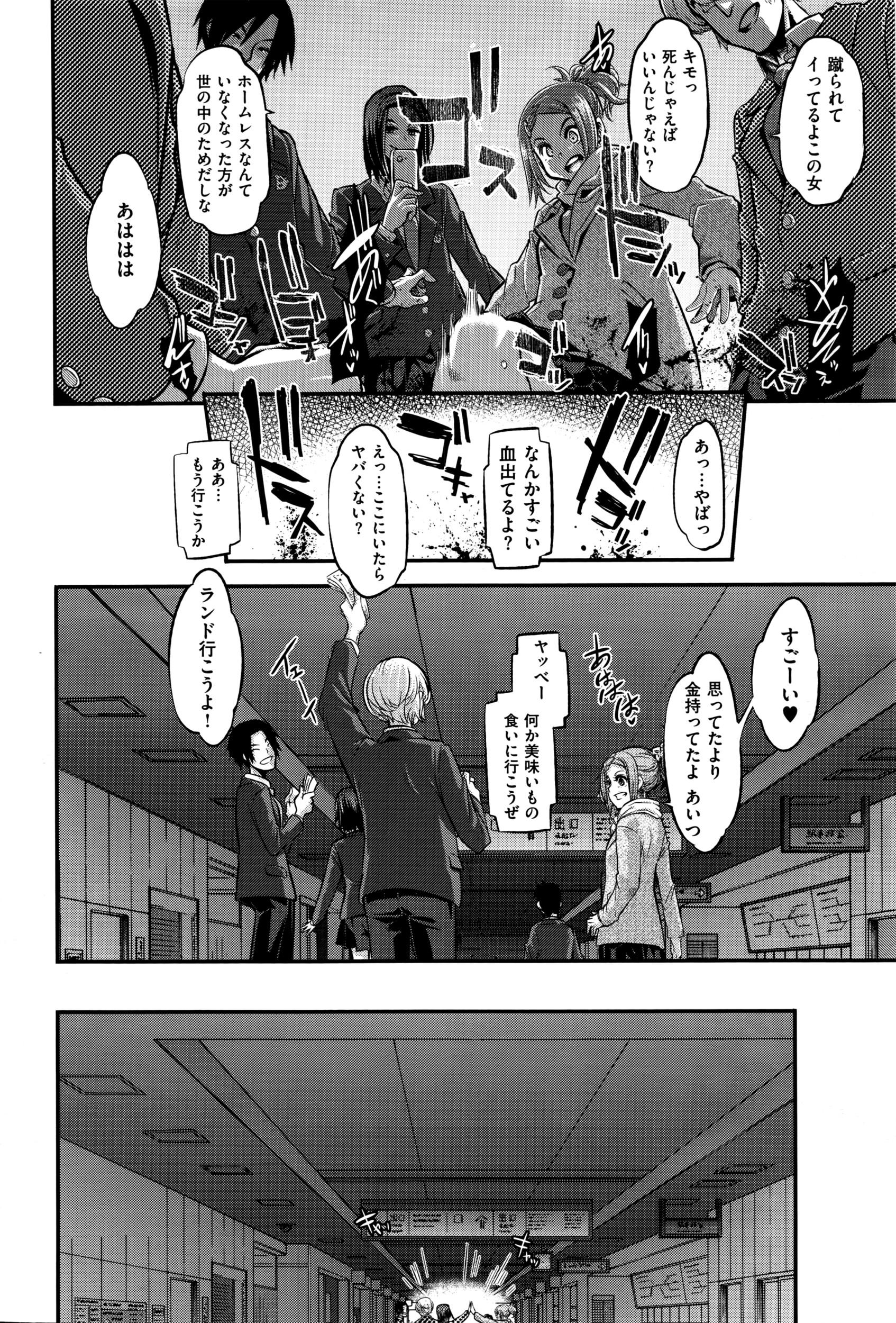 [ShindoL] Henshin -metamorphosis- Ch. 7 27