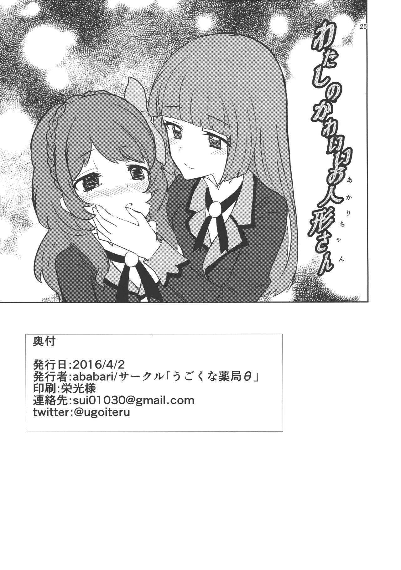 Watashi no Kawaii Akari-chan 24