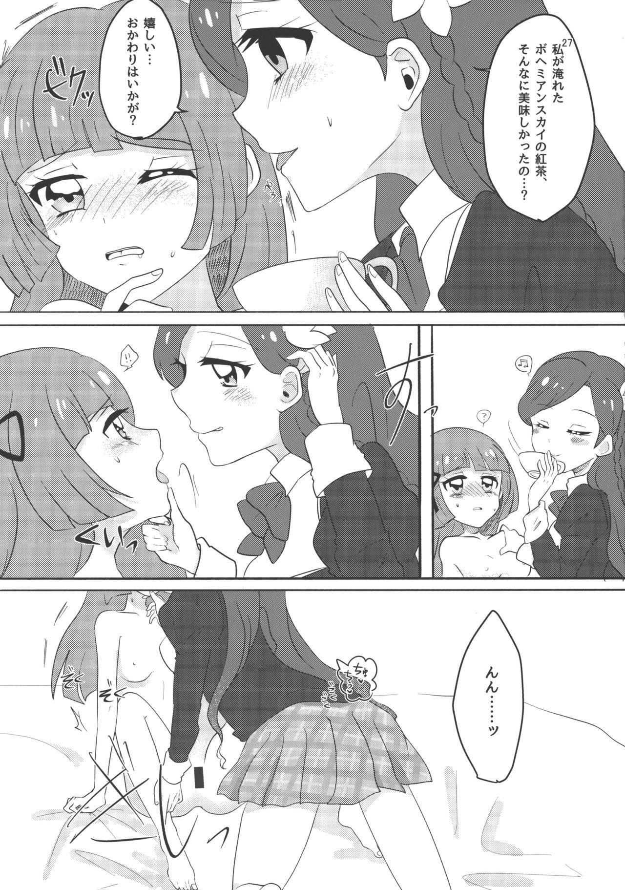 Watashi no Kawaii Akari-chan 26