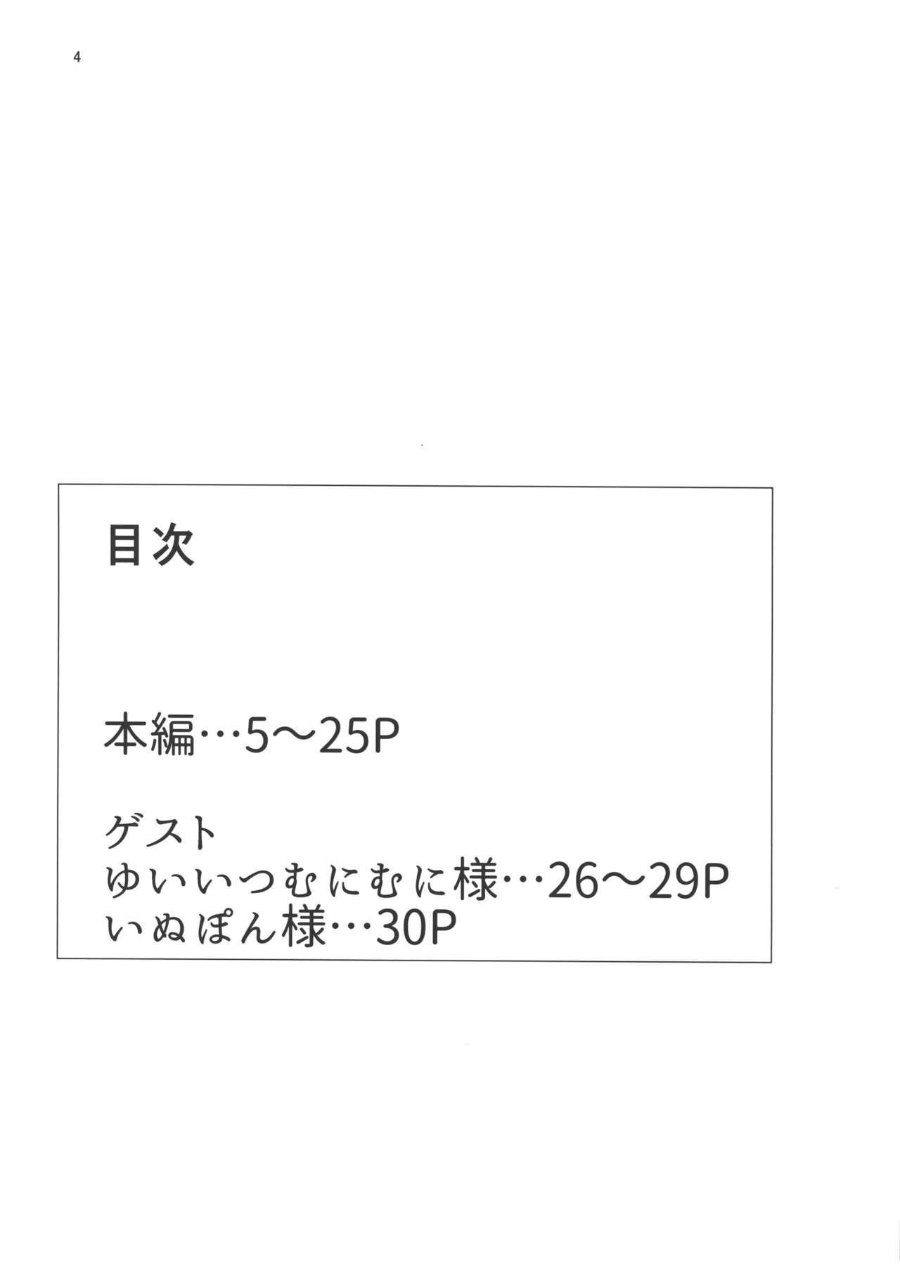 Watashi no Kawaii Akari-chan 3