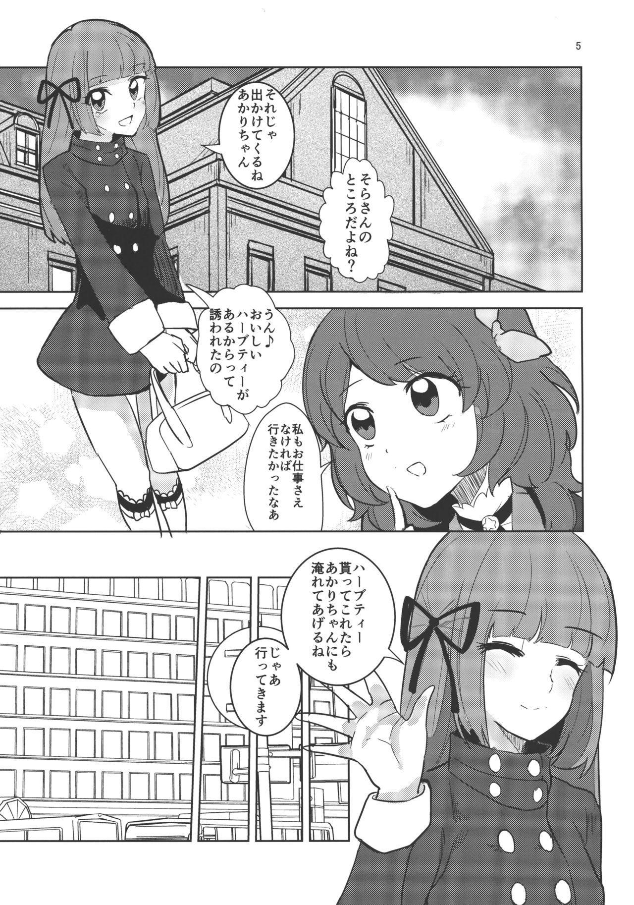 Watashi no Kawaii Akari-chan 4