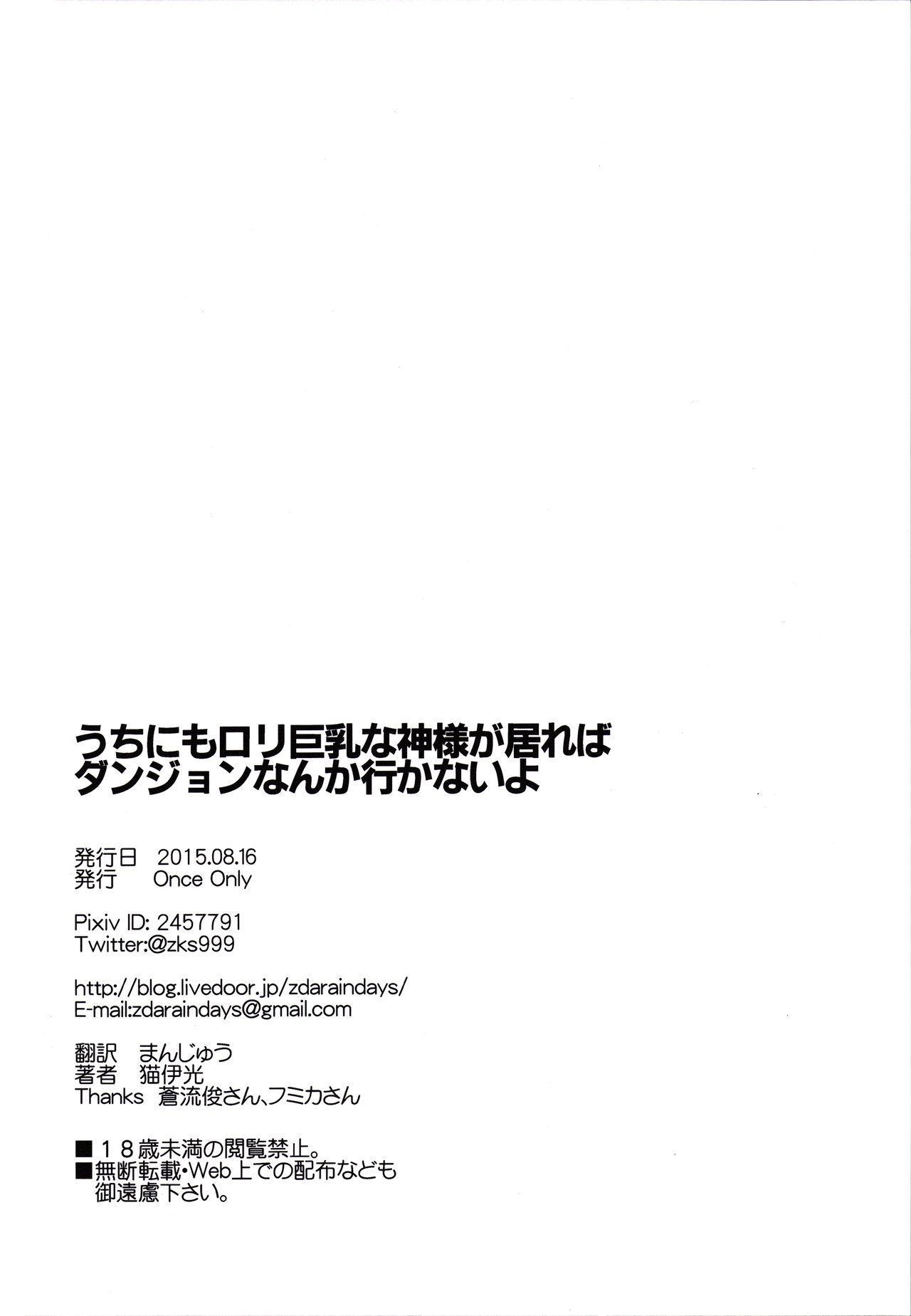 Uchi nimo Loli Kyonyuu na Kami-sama ga Ireba Dungeon Nanka Ikanai yo 18