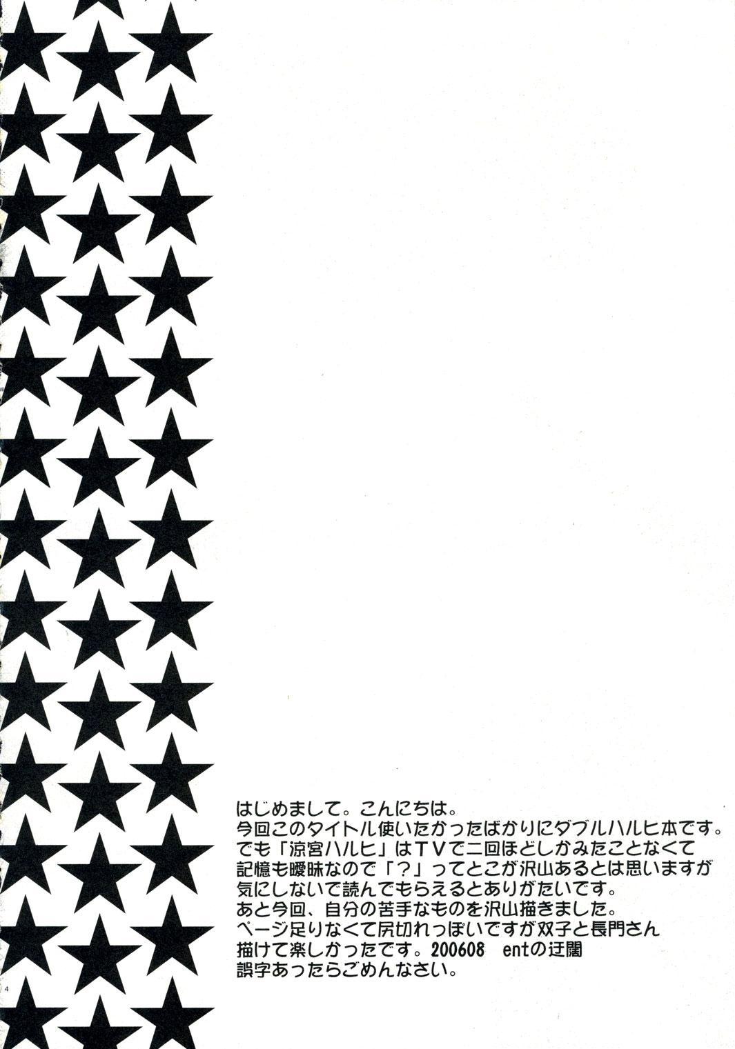 Docchi no Haruhi Show 2