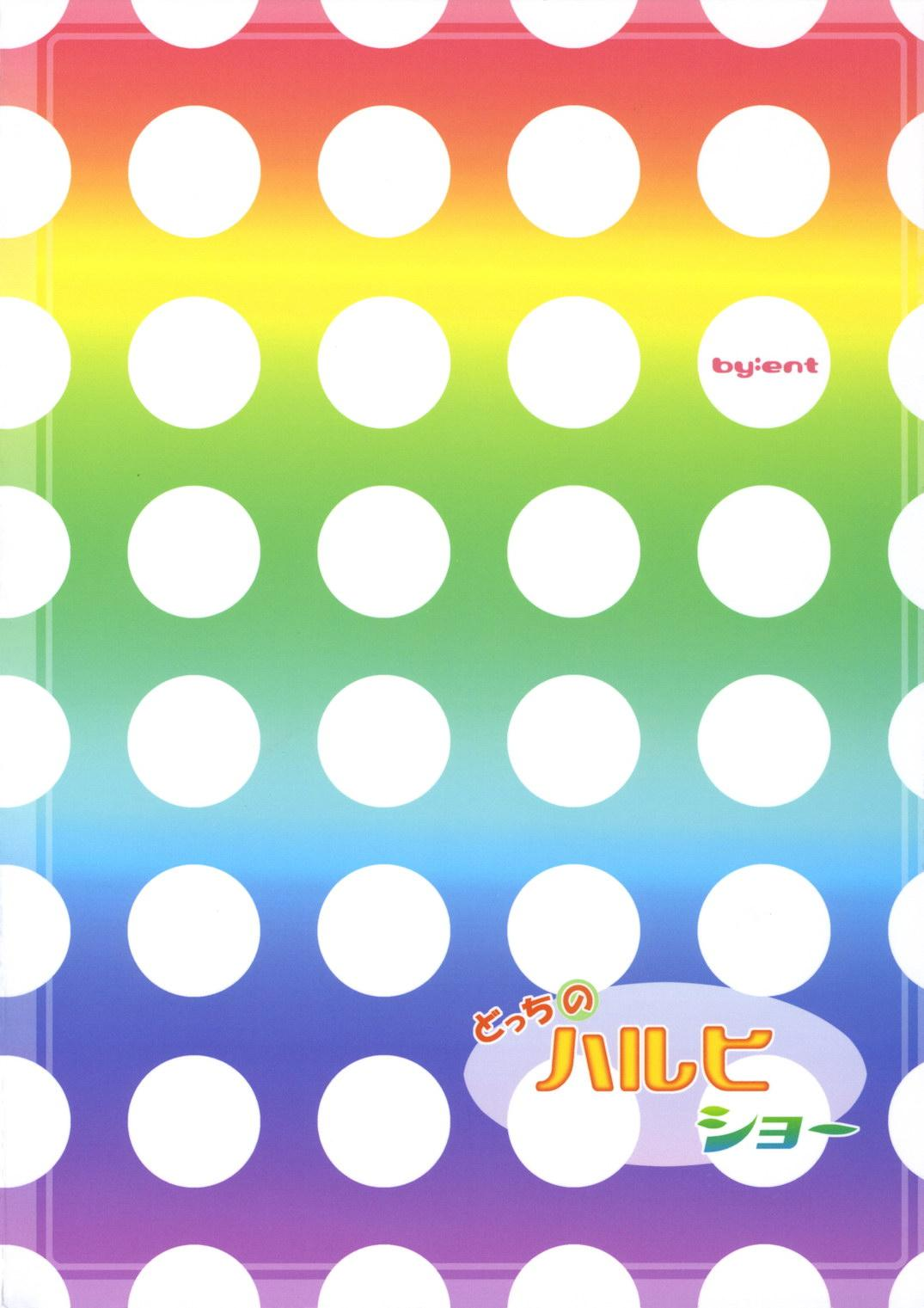 Docchi no Haruhi Show 29