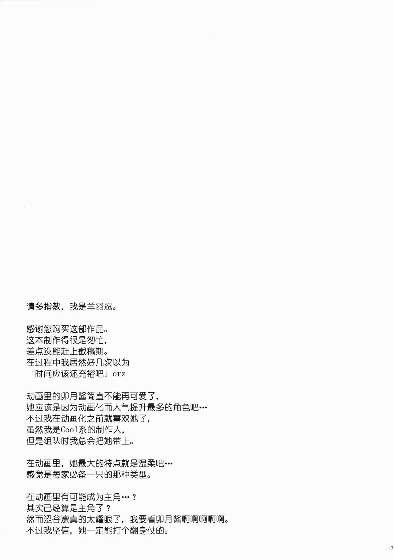 Uzuki no Uragawa 15