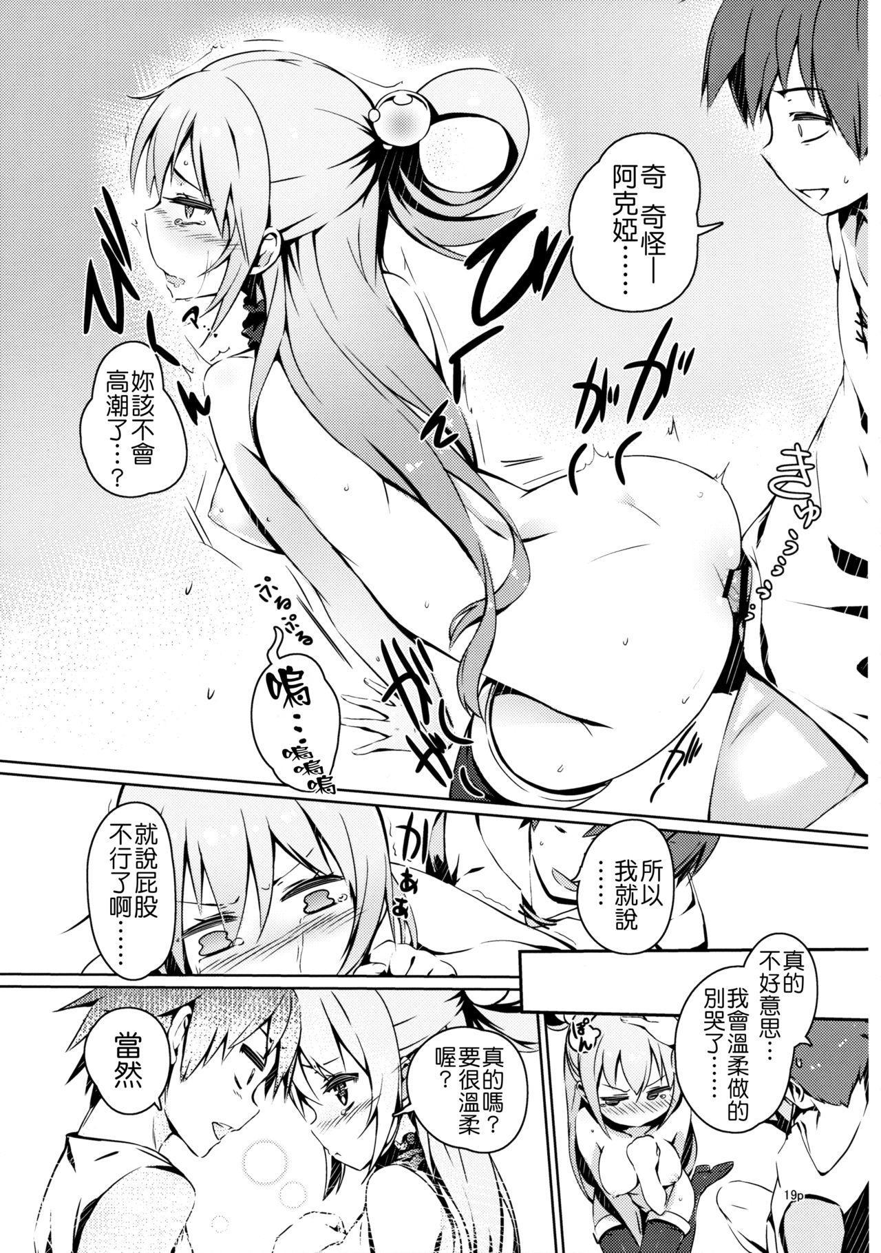 Kono Nikutarashii Megami no Icha Love o! 18