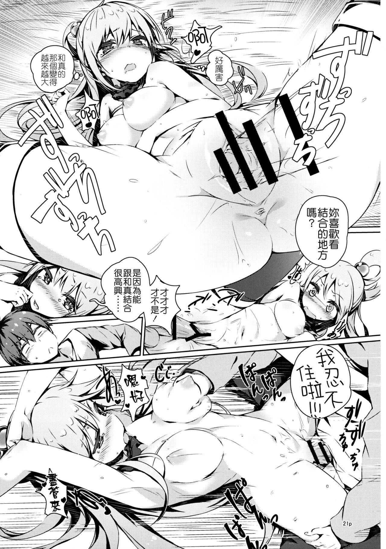 Kono Nikutarashii Megami no Icha Love o! 20