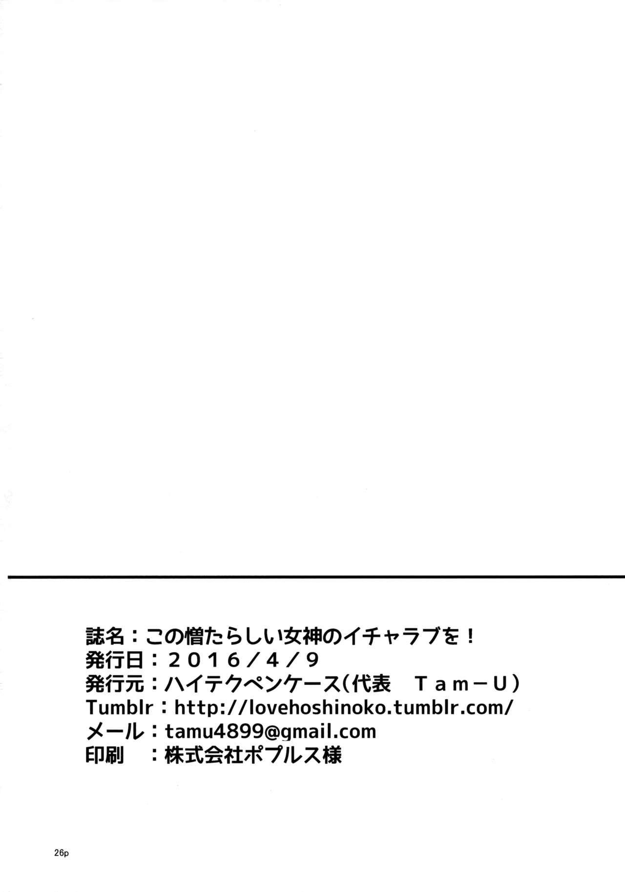 Kono Nikutarashii Megami no Icha Love o! 25