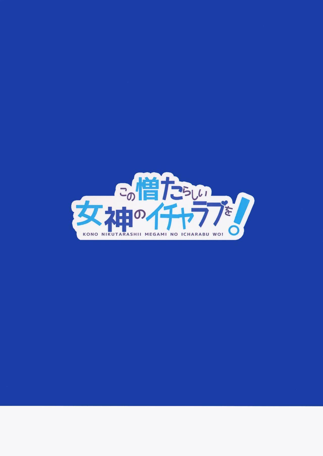 Kono Nikutarashii Megami no Icha Love o! 26