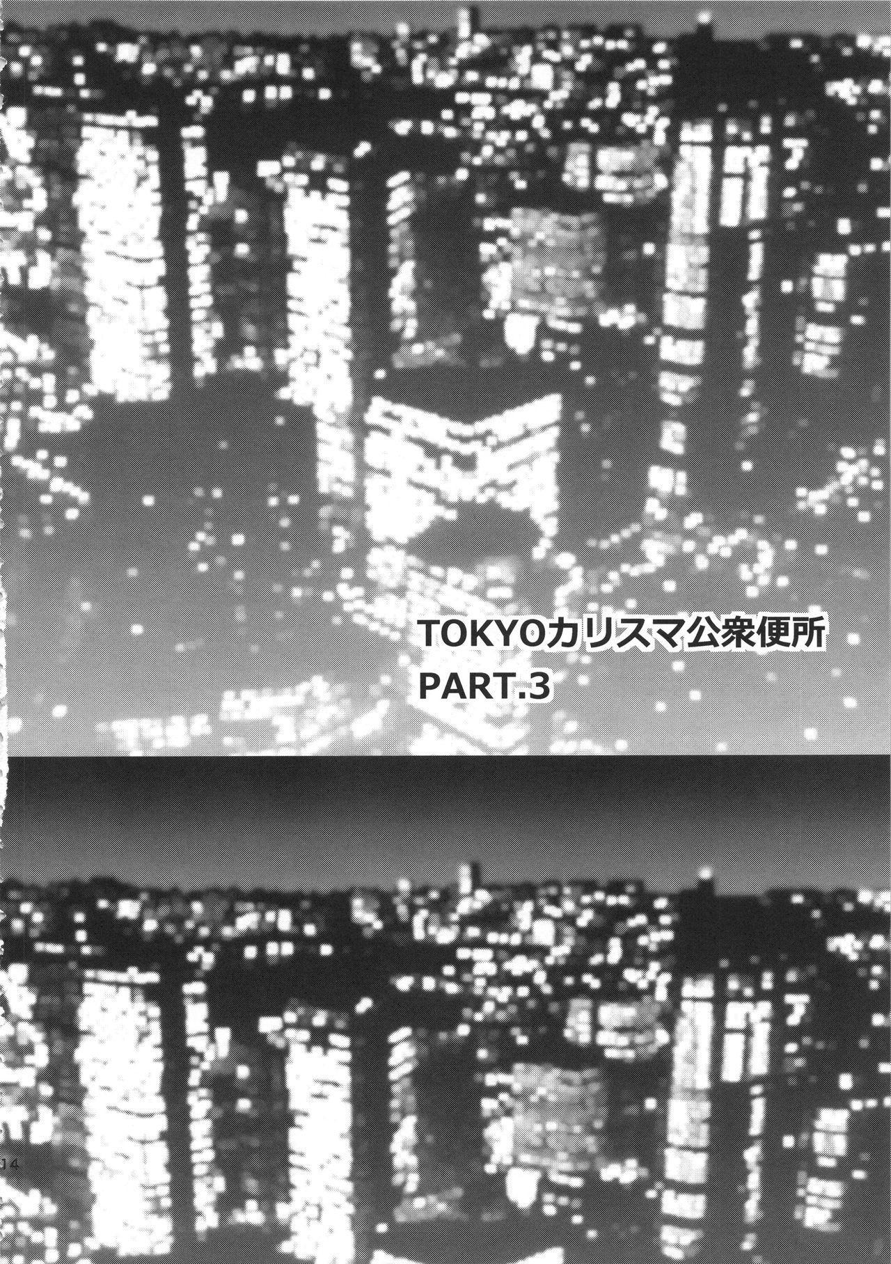 TOKYO Charisma Koushuu Benjo Part. 3 - Tokyo Charismatic Public Lavatory 12